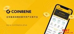CoinBene满币网交易所介绍:三大优势、手续费、