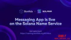 Solana 域名服务新增链上讯息传递的功能